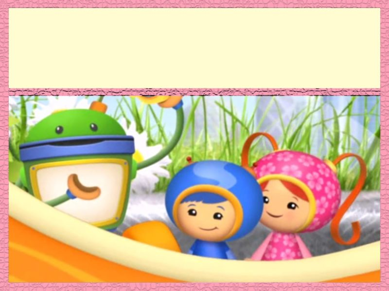 Team Umizoomi empty invitation template
